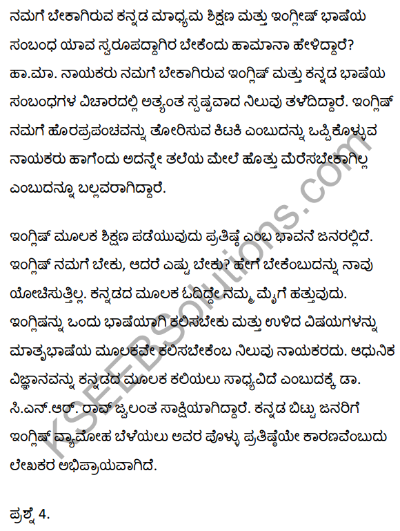 2nd PUC Kannada Textbook Answers Sahitya Sampada Chapter 16 Kannadavannu Kattuva Kelasa 19