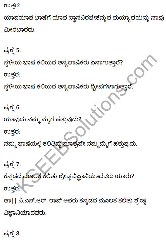 2nd PUC Kannada Textbook Answers Sahitya Sampada Chapter 16 Kannadavannu Kattuva Kelasa 2