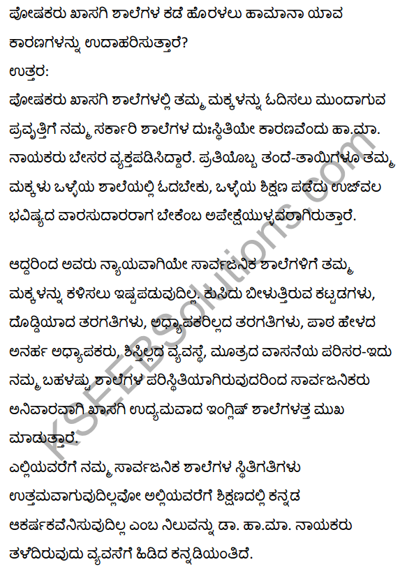 2nd PUC Kannada Textbook Answers Sahitya Sampada Chapter 16 Kannadavannu Kattuva Kelasa 20