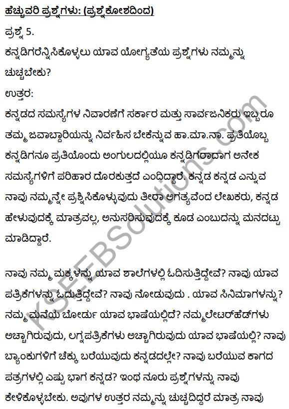 2nd PUC Kannada Textbook Answers Sahitya Sampada Chapter 16 Kannadavannu Kattuva Kelasa 21