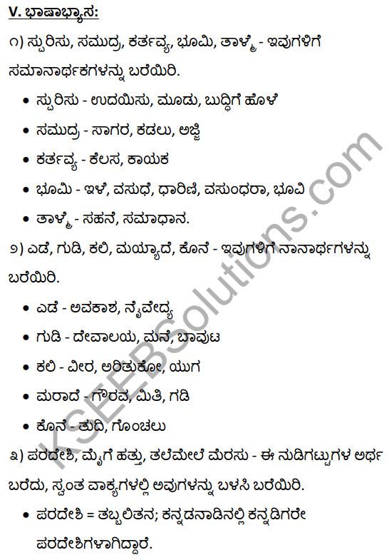 2nd PUC Kannada Textbook Answers Sahitya Sampada Chapter 16 Kannadavannu Kattuva Kelasa 23