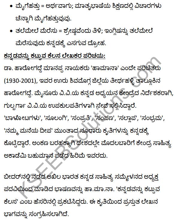 2nd PUC Kannada Textbook Answers Sahitya Sampada Chapter 16 Kannadavannu Kattuva Kelasa 24