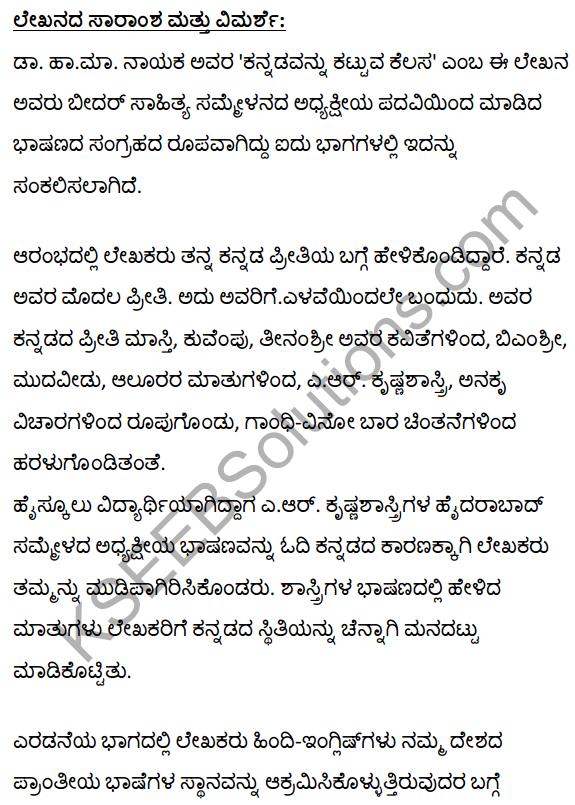 2nd PUC Kannada Textbook Answers Sahitya Sampada Chapter 16 Kannadavannu Kattuva Kelasa 25