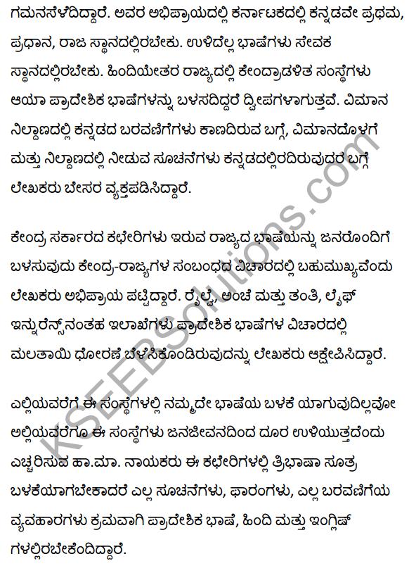 2nd PUC Kannada Textbook Answers Sahitya Sampada Chapter 16 Kannadavannu Kattuva Kelasa 26