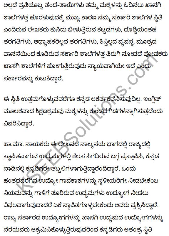 2nd PUC Kannada Textbook Answers Sahitya Sampada Chapter 16 Kannadavannu Kattuva Kelasa 28