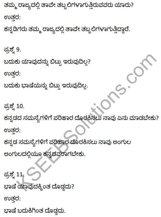 2nd PUC Kannada Textbook Answers Sahitya Sampada Chapter 16 Kannadavannu Kattuva Kelasa 3