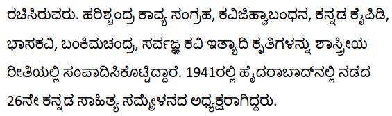 2nd PUC Kannada Textbook Answers Sahitya Sampada Chapter 16 Kannadavannu Kattuva Kelasa 31