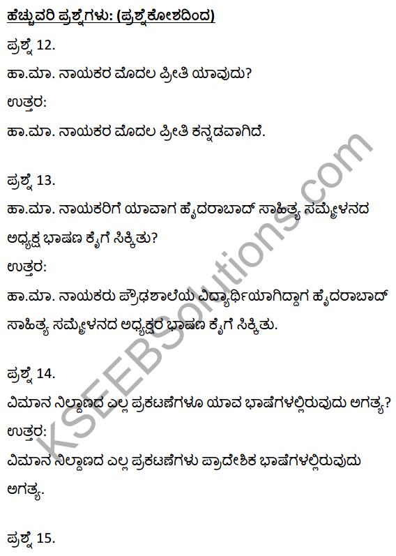 2nd PUC Kannada Textbook Answers Sahitya Sampada Chapter 16 Kannadavannu Kattuva Kelasa 4