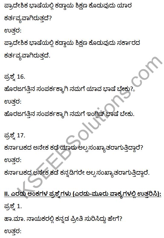 2nd PUC Kannada Textbook Answers Sahitya Sampada Chapter 16 Kannadavannu Kattuva Kelasa 5
