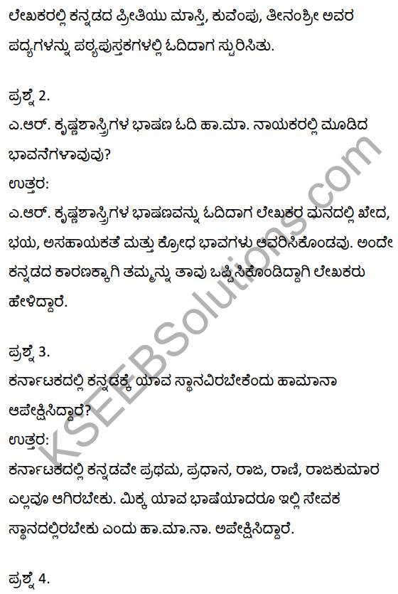 2nd PUC Kannada Textbook Answers Sahitya Sampada Chapter 16 Kannadavannu Kattuva Kelasa 6
