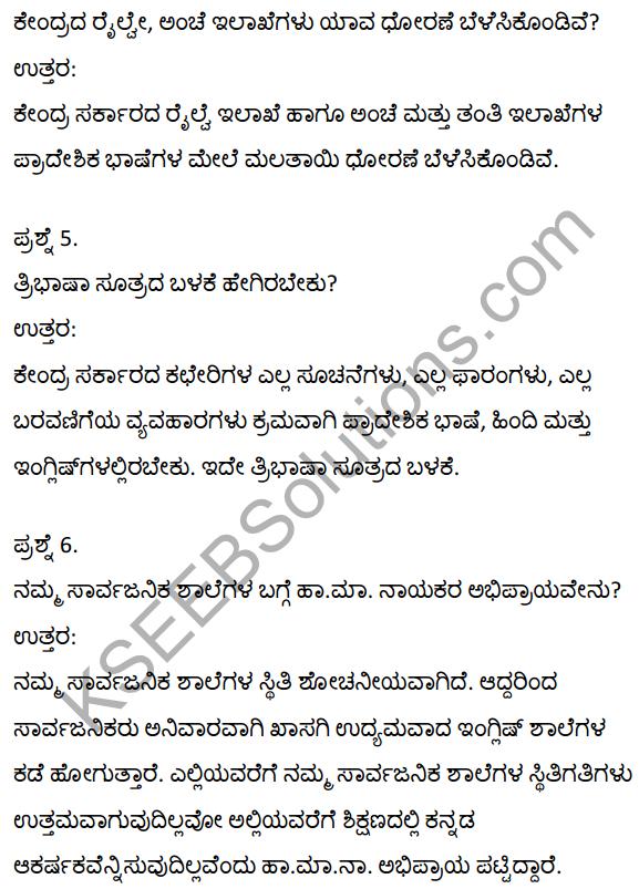 2nd PUC Kannada Textbook Answers Sahitya Sampada Chapter 16 Kannadavannu Kattuva Kelasa 7