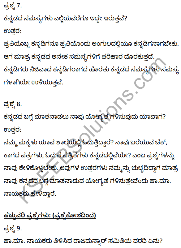 2nd PUC Kannada Textbook Answers Sahitya Sampada Chapter 16 Kannadavannu Kattuva Kelasa 8