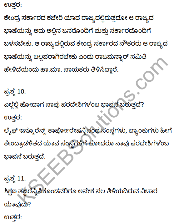 2nd PUC Kannada Textbook Answers Sahitya Sampada Chapter 16 Kannadavannu Kattuva Kelasa 9
