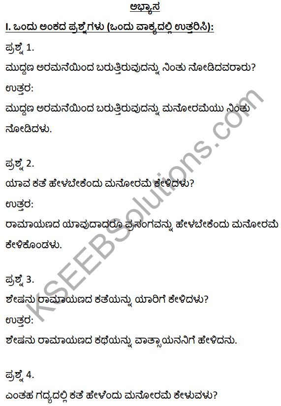 2nd PUC Kannada Textbook Answers Sahitya Sampada Chapter 19 Tirulgannada Belnudi 1