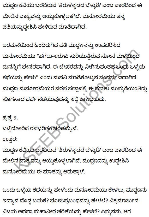2nd PUC Kannada Textbook Answers Sahitya Sampada Chapter 19 Tirulgannada Belnudi 12