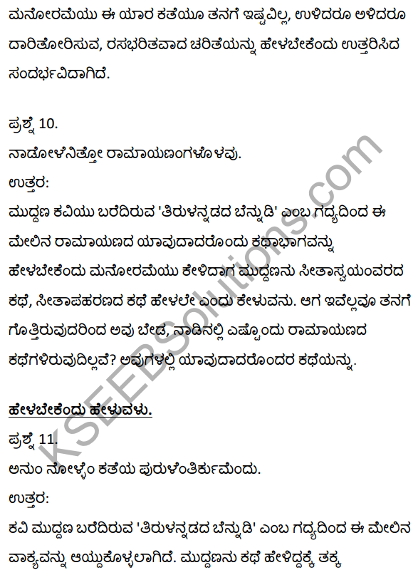 2nd PUC Kannada Textbook Answers Sahitya Sampada Chapter 19 Tirulgannada Belnudi 13