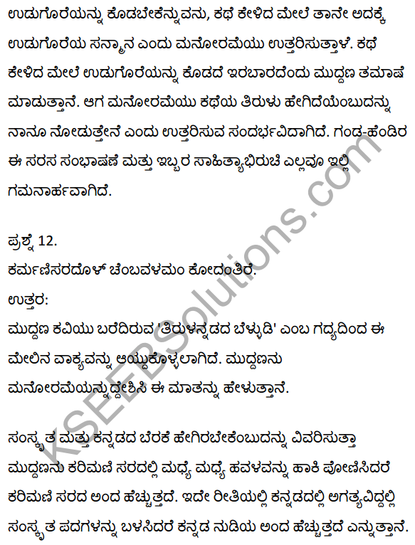 2nd PUC Kannada Textbook Answers Sahitya Sampada Chapter 19 Tirulgannada Belnudi 14