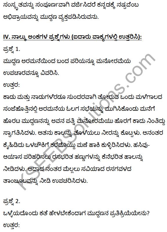 2nd PUC Kannada Textbook Answers Sahitya Sampada Chapter 19 Tirulgannada Belnudi 15