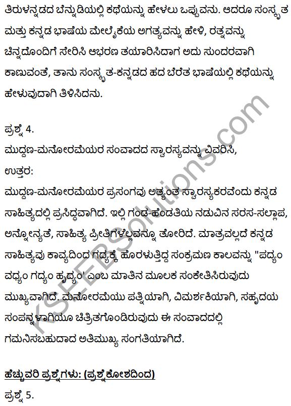 2nd PUC Kannada Textbook Answers Sahitya Sampada Chapter 19 Tirulgannada Belnudi 17