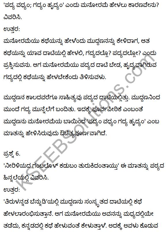2nd PUC Kannada Textbook Answers Sahitya Sampada Chapter 19 Tirulgannada Belnudi 18