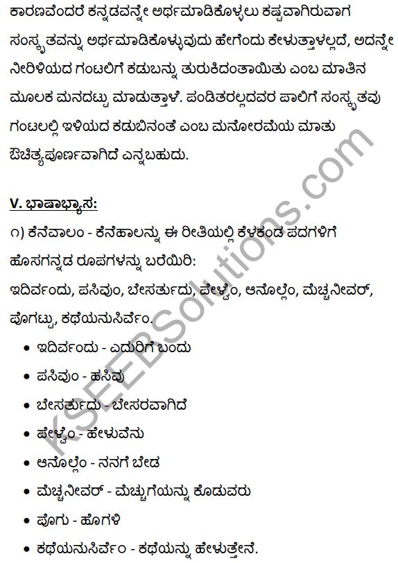 2nd PUC Kannada Textbook Answers Sahitya Sampada Chapter 19 Tirulgannada Belnudi 19