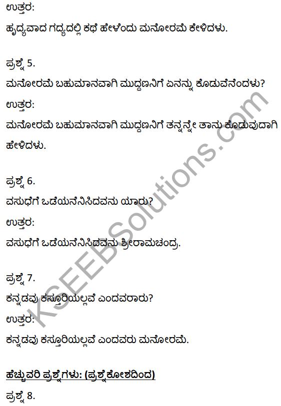 2nd PUC Kannada Textbook Answers Sahitya Sampada Chapter 19 Tirulgannada Belnudi 2