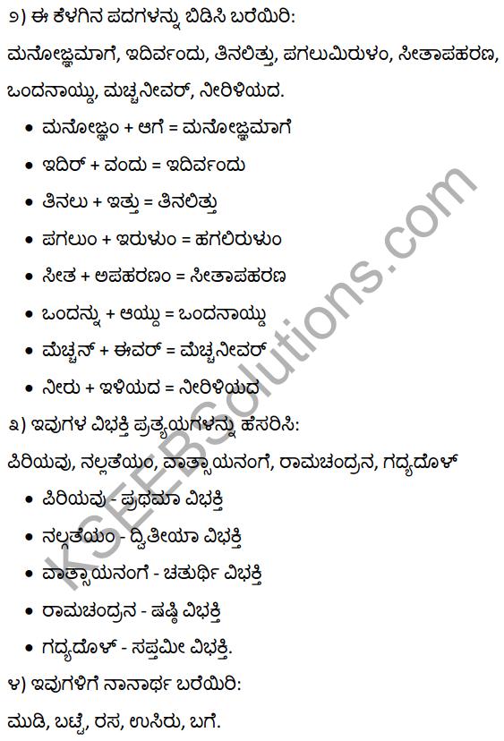 2nd PUC Kannada Textbook Answers Sahitya Sampada Chapter 19 Tirulgannada Belnudi 20