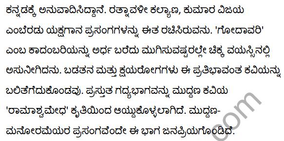 2nd PUC Kannada Textbook Answers Sahitya Sampada Chapter 19 Tirulgannada Belnudi 22