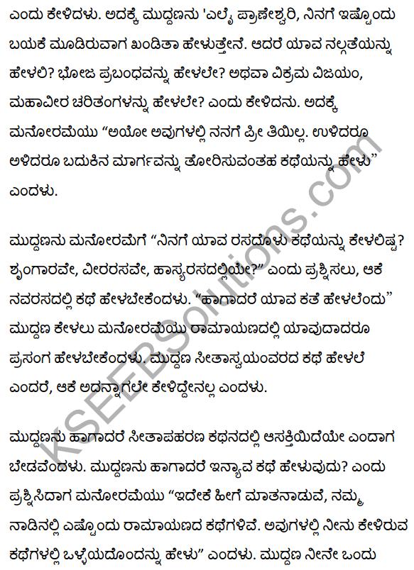2nd PUC Kannada Textbook Answers Sahitya Sampada Chapter 19 Tirulgannada Belnudi 24