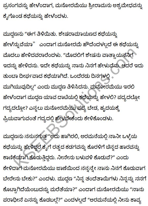 2nd PUC Kannada Textbook Answers Sahitya Sampada Chapter 19 Tirulgannada Belnudi 25