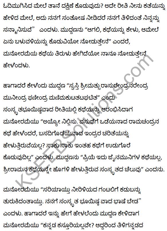 2nd PUC Kannada Textbook Answers Sahitya Sampada Chapter 19 Tirulgannada Belnudi 26