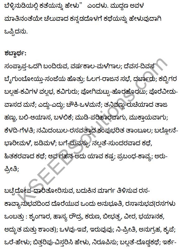 2nd PUC Kannada Textbook Answers Sahitya Sampada Chapter 19 Tirulgannada Belnudi 27