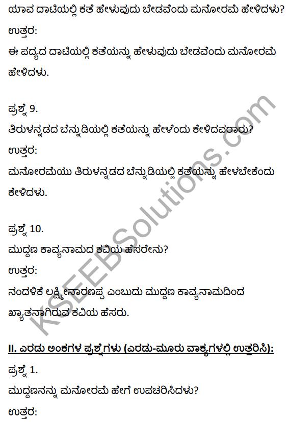 2nd PUC Kannada Textbook Answers Sahitya Sampada Chapter 19 Tirulgannada Belnudi 3