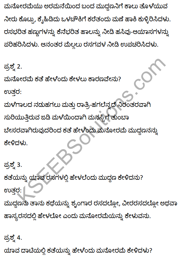 2nd PUC Kannada Textbook Answers Sahitya Sampada Chapter 19 Tirulgannada Belnudi 4