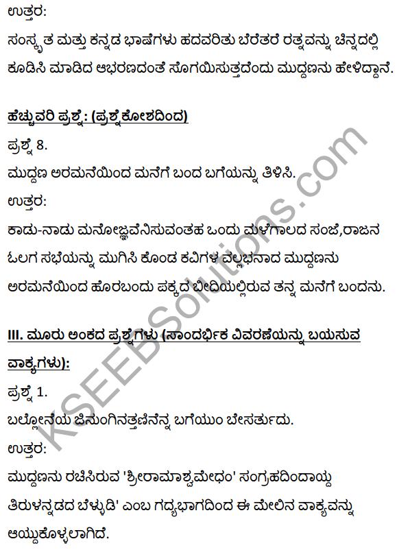 2nd PUC Kannada Textbook Answers Sahitya Sampada Chapter 19 Tirulgannada Belnudi 6