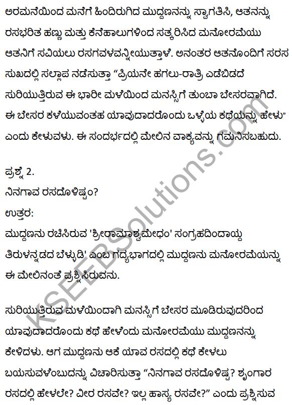 2nd PUC Kannada Textbook Answers Sahitya Sampada Chapter 19 Tirulgannada Belnudi 7