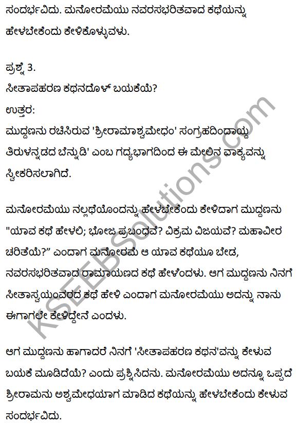 2nd PUC Kannada Textbook Answers Sahitya Sampada Chapter 19 Tirulgannada Belnudi 8
