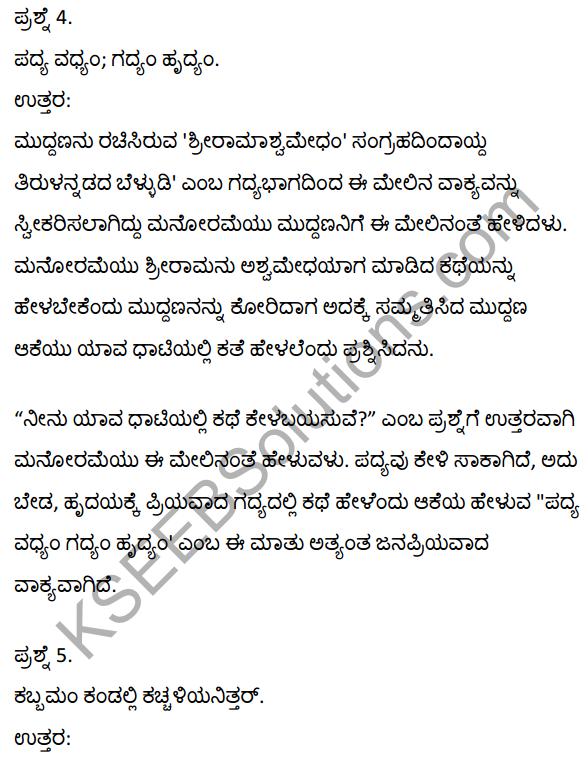 2nd PUC Kannada Textbook Answers Sahitya Sampada Chapter 19 Tirulgannada Belnudi 9