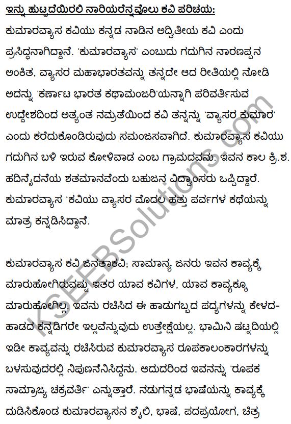 2nd PUC Kannada Textbook Answers Sahitya Sampada Chapter 3 Innu Huttadeyirali Nariyarennavolu 1