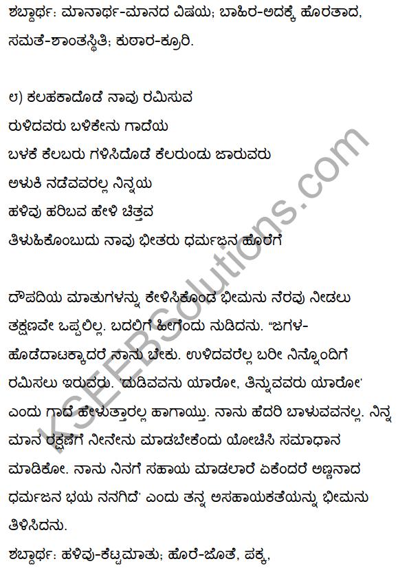 2nd PUC Kannada Textbook Answers Sahitya Sampada Chapter 3 Innu Huttadeyirali Nariyarennavolu 10