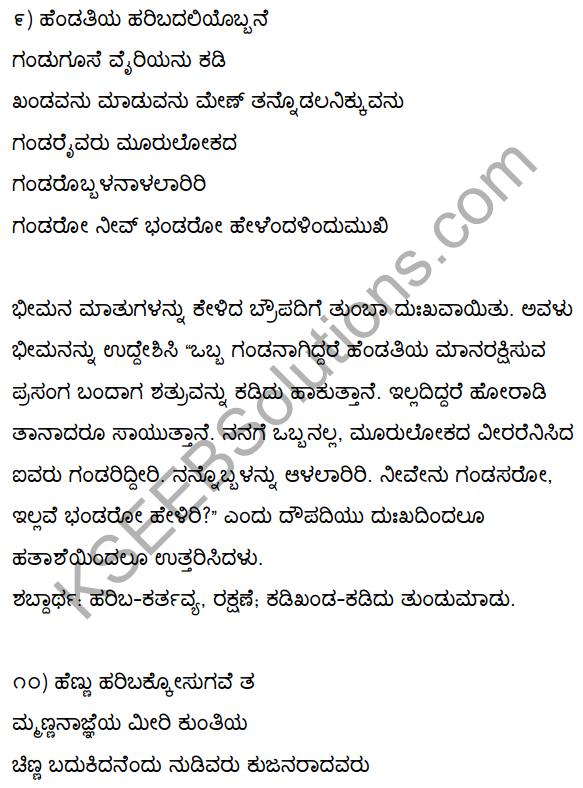 2nd PUC Kannada Textbook Answers Sahitya Sampada Chapter 3 Innu Huttadeyirali Nariyarennavolu 11