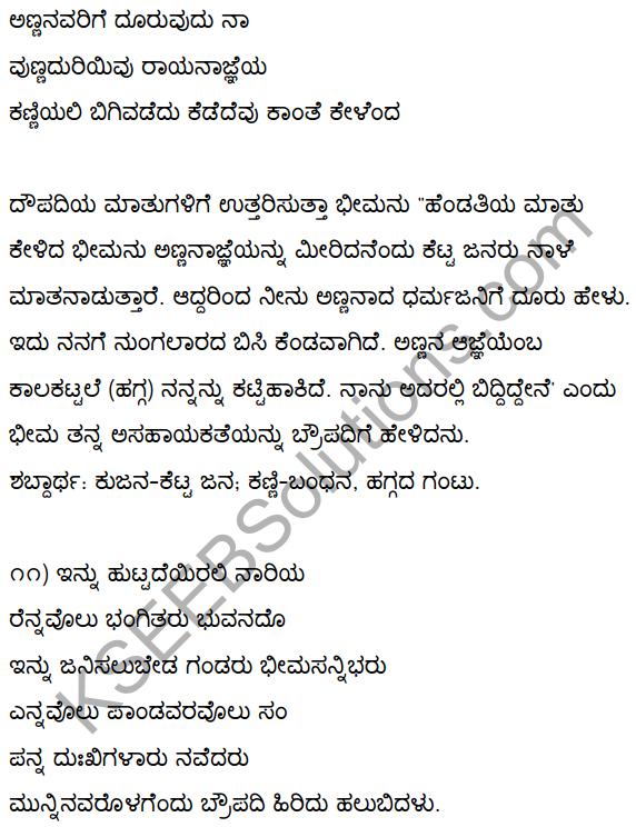 2nd PUC Kannada Textbook Answers Sahitya Sampada Chapter 3 Innu Huttadeyirali Nariyarennavolu 12