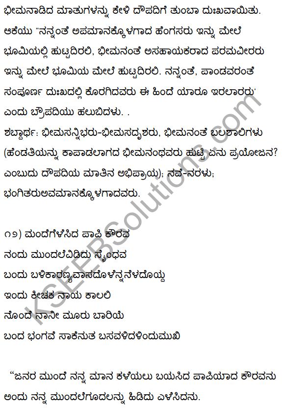 2nd PUC Kannada Textbook Answers Sahitya Sampada Chapter 3 Innu Huttadeyirali Nariyarennavolu 13