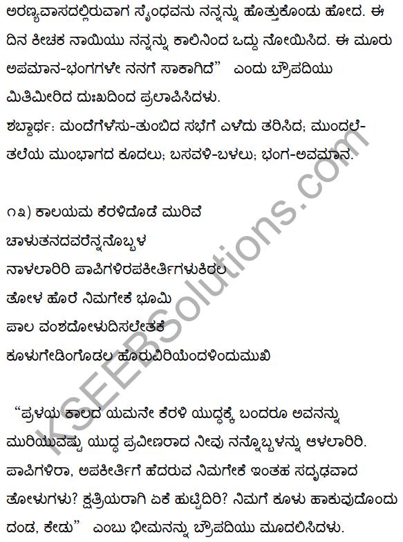 2nd PUC Kannada Textbook Answers Sahitya Sampada Chapter 3 Innu Huttadeyirali Nariyarennavolu 14