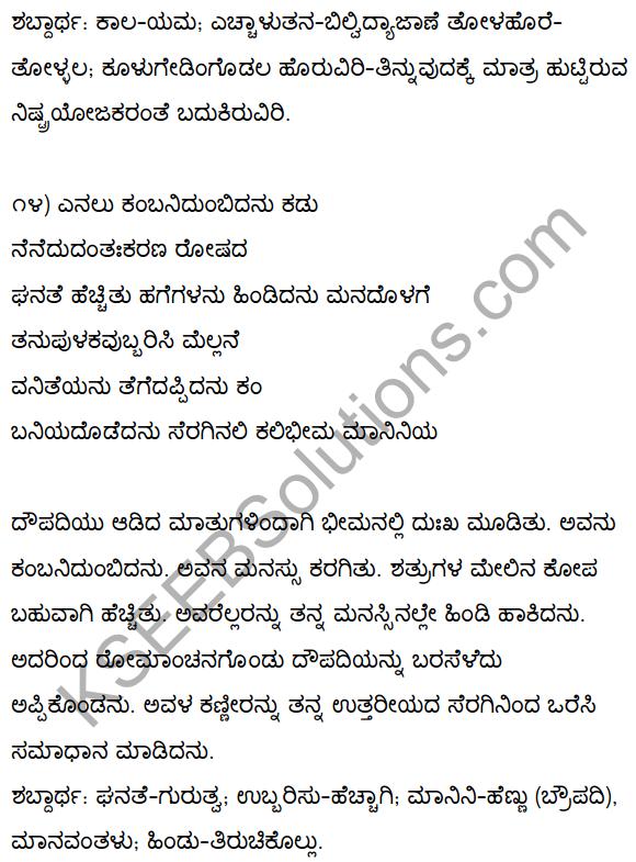 2nd PUC Kannada Textbook Answers Sahitya Sampada Chapter 3 Innu Huttadeyirali Nariyarennavolu 15