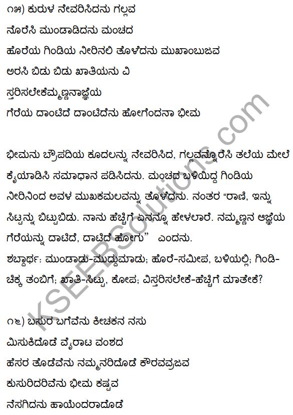 2nd PUC Kannada Textbook Answers Sahitya Sampada Chapter 3 Innu Huttadeyirali Nariyarennavolu 16