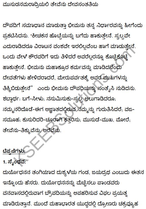 2nd PUC Kannada Textbook Answers Sahitya Sampada Chapter 3 Innu Huttadeyirali Nariyarennavolu 17