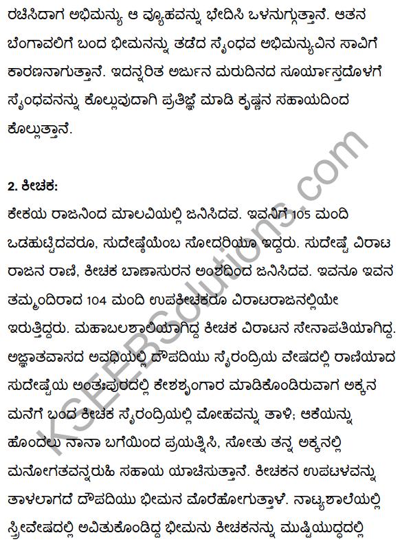 2nd PUC Kannada Textbook Answers Sahitya Sampada Chapter 3 Innu Huttadeyirali Nariyarennavolu 18