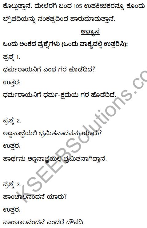 2nd PUC Kannada Textbook Answers Sahitya Sampada Chapter 3 Innu Huttadeyirali Nariyarennavolu 19