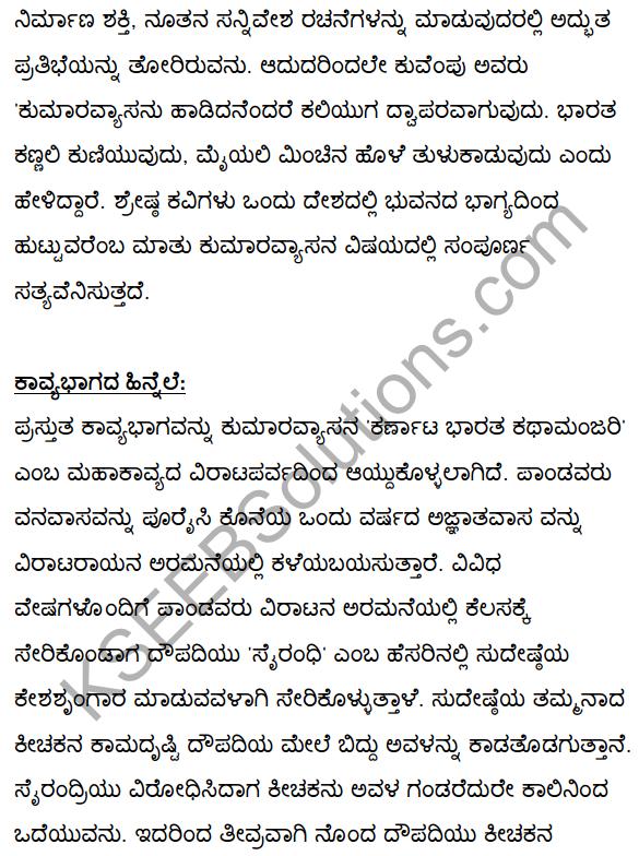 2nd PUC Kannada Textbook Answers Sahitya Sampada Chapter 3 Innu Huttadeyirali Nariyarennavolu 2